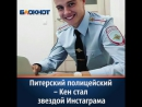 Полицейский из Питера