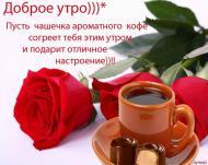 Доброе  утро!  Удачного  дня!  Отличного  настроения!!!