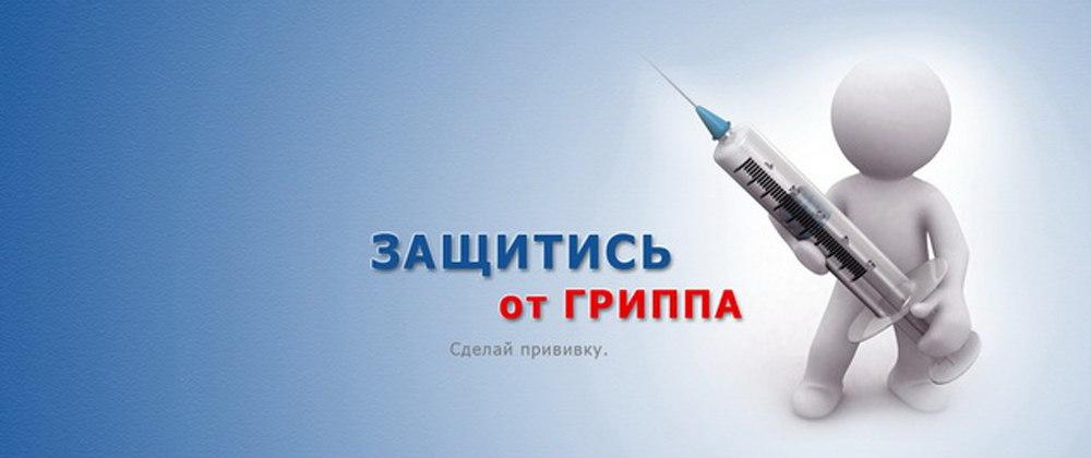 В Таганроге санврачи призывают горожан прививаться от гриппа