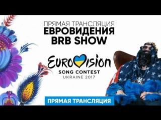 Big Russian Boss Show | Прямая трансляция Евровидения
