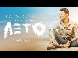 Lanskoy & Co. - Бесконечное лето