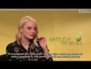 Интервью Промо-тур фильма «Битва полов» 16 сентября 2017 русские субтитры
