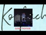 Олег Попов  Дневное собрание  6 июля