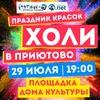 ХОЛИ в Белебее/Приютово!