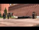Москва.Пост Почетного караула у Вечного огня на Могиле Неизвестного Солдата!