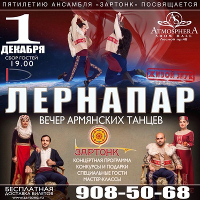 Зартонк Ансамбль-Армянских-Традиционных-