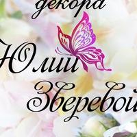 Юлия Зверева