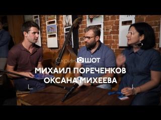 #Скриншот: Михаил Пореченков и Оксана Михеева