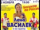 Лена Василек 22 ноября 19:00 г.Верещагино