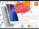 Итоги розыгрыша Xiaomi Redmi 4 Prime