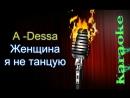 Стас Костюшкин (A -Dessa) - Женщина я не танцую ( караоке )