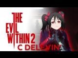 The Evil Within 2 - Папа Delevin  в деле!