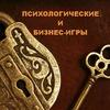Психологические и бизнес - игры в Тольятти