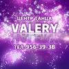 "ЦЕНТР ТАНЦА ""VALERY"" | ШКОЛА ТАНЦЕВ"