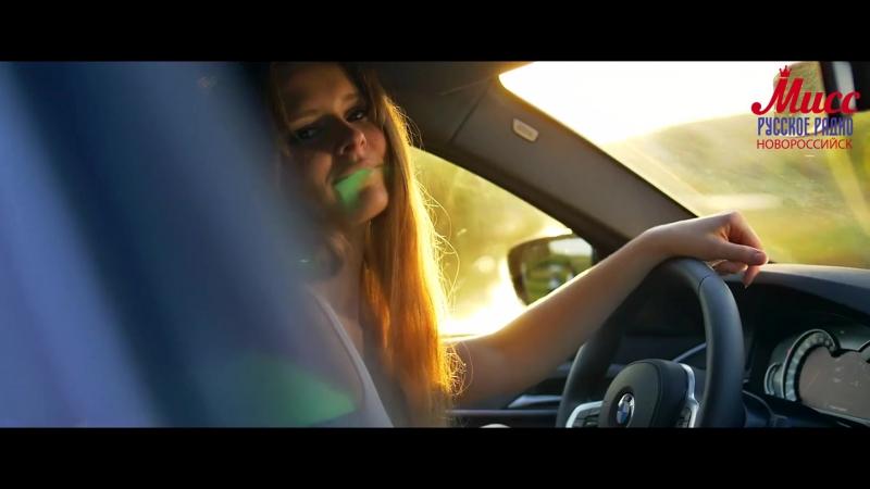Мисс Русское Радио и BMW Модус в Новороссийске