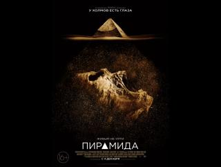 Пирамида (2014) Популярные фильмы на KINORU