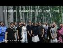 Приглашение на Открытие 49 предюбилейного концертного сезона Тувинского национального ансамбля песни и танца САЯНЫ