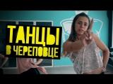 Танцы в Череповце НОВЫЙ НАБОР | Школа танцев EleFunk | Kelis - Milkshake