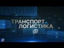 Транспорт и логистика. Белорусские инновации_ надземные автобусы