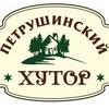 База отдыха Петрушинский Хутор
