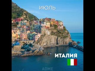 Ваши лучшие путешествия. ADME.ru