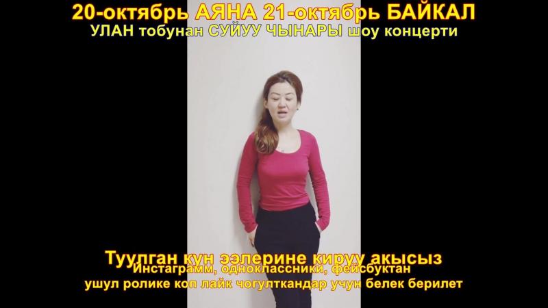 Улан тобу 2017 шоу концерти
