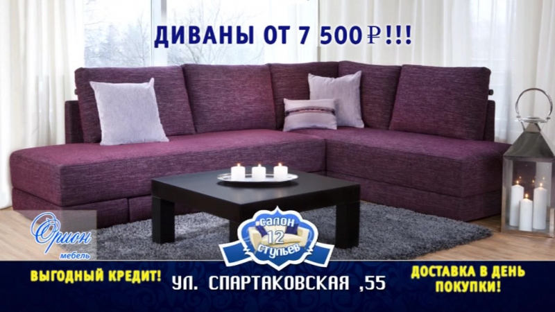 Салон 12 стульев - Мебель