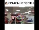 Кража невесты с супермаркета 11.10.17 г