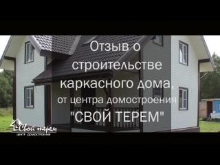 СВОЙ ТЕРЕМ, ОТЗЫВ ЗАКАЗЧИКА.