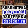 Библиотека [разумной] эзотерики dSpider.Ru