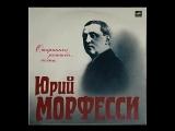 Юрий Морфесси(1882-1949) - Пара гнедых..