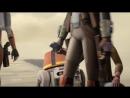 Звёздные войны Повстанцы 4 сезон 1 серия coldfilm