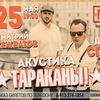 "25.05 - группа ""Тараканы!"" Акустический концерт"