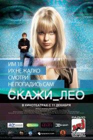 Скажи Лео (2008)
