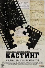 Кастинг / Casting By (2012)