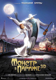 Монстр в Париже / Un monstre a Paris / A Monster in Paris (2011)