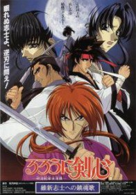 Бродяга Кэнсин: Реквием по империалистам-патриотам / Rurôni Kenshin: Ishin shishi e no Requiem (1997)