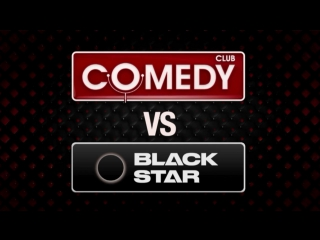 Comedy Club: 10 лет Black Star (Тимати, Мот) | Блэк Стар Мафия в Камеди Клаб: 13 сезон, 4 выпуск (24.03.2017)