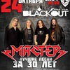 24.10 / МАСТЕР in Blackout Rock Club