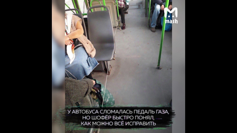 Ростовский водитель починил автобус с помощью верёвки