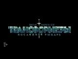 Трансформеры 5 Последний Рыцарь - Тайное Прошлое