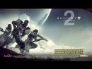 Destiny 2 – Полная мобилизация (ТРЕЙЛЕР RUS)