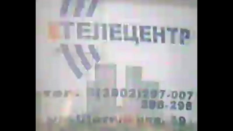 [CAMRip] Реклама (ГТРК Хакасия [г. Абакан], 28 мая 2009) [Рекламное агентство Реал Плюс]