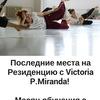 DANCE ACADEMY RUSSIA|Академия танца|СПб