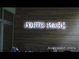 Парк-отель Porto Mare - уникальный отель для семейного отдыха и лечения в Крыму!