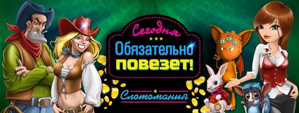 Игры Азарт Слотомания