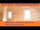 Каркасный дом своими руками. 78 рабочий день.