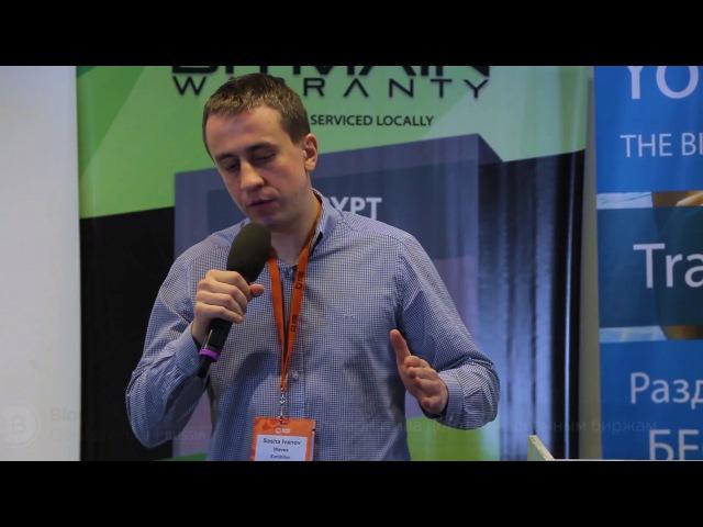 Александр Иванов основатель компании Waves Альтернатива централизованным биржам