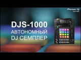 Pioneer DJS-1000 - Автономный DJ Семплер - UNCLE Luciano Cassius K!NK Gorgon City