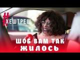 Юлия Беретта - Шоб вам так жилось